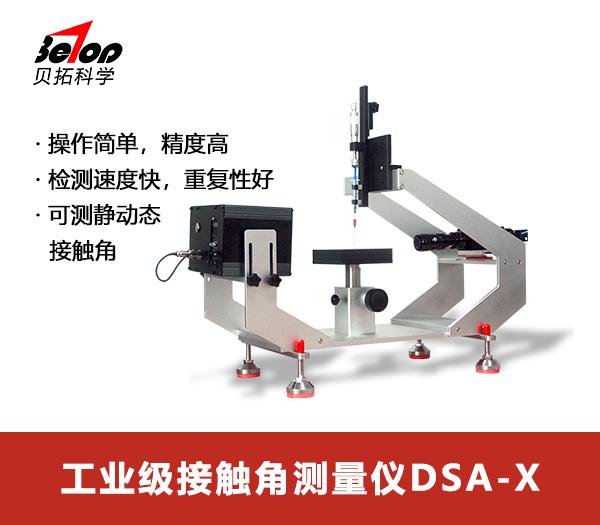 标准型接触角测量仪 DSA-X