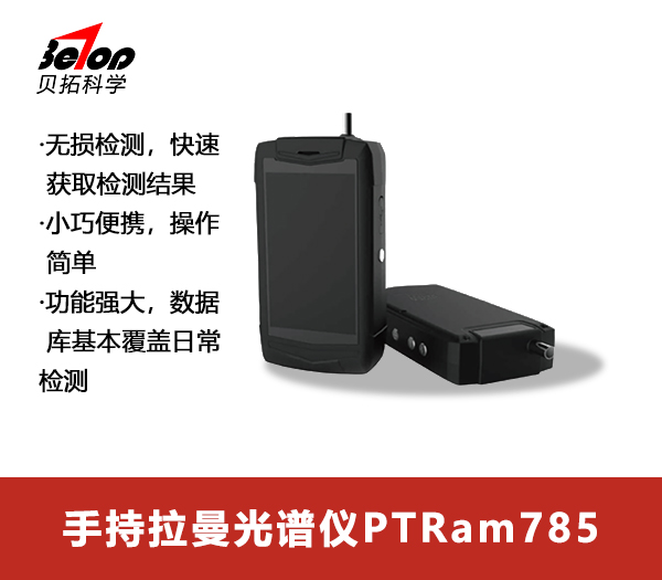 手持式拉曼bob直播app下载PTRam785