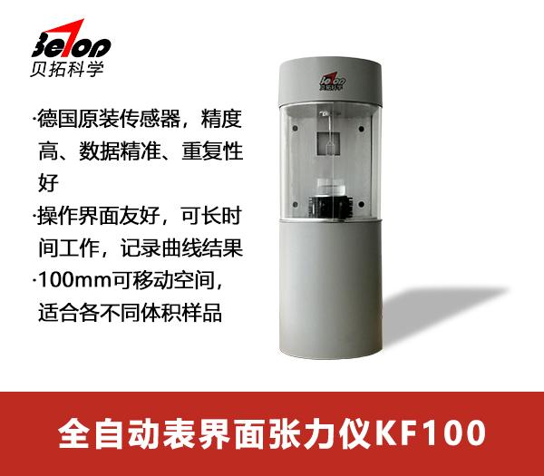 KF100 力学法表面张力仪
