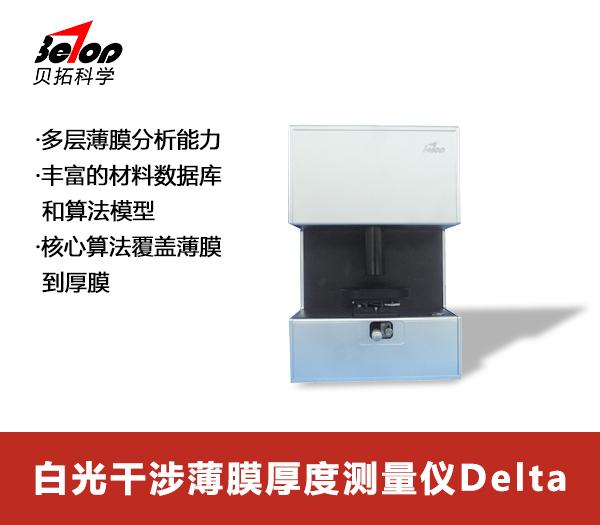 白光干涉薄膜厚度测量仪Delta