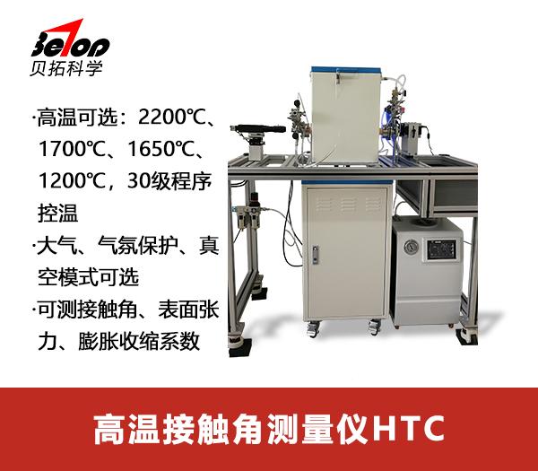高温接触角测量仪HTC