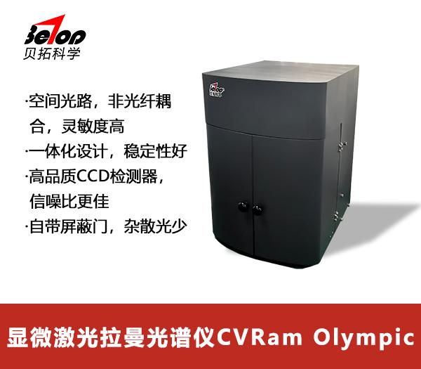 显微激光拉曼光谱仪CVRam Olympic